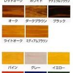 杉カラー羽目板